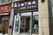 观山湖华润国际社区盈利遵义鸡丁米皮店盈利生意转让