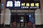 江北大学城学院路旅店急兑