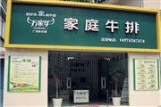 吴中汽车站旁 一楼门面60平米 月租3700元