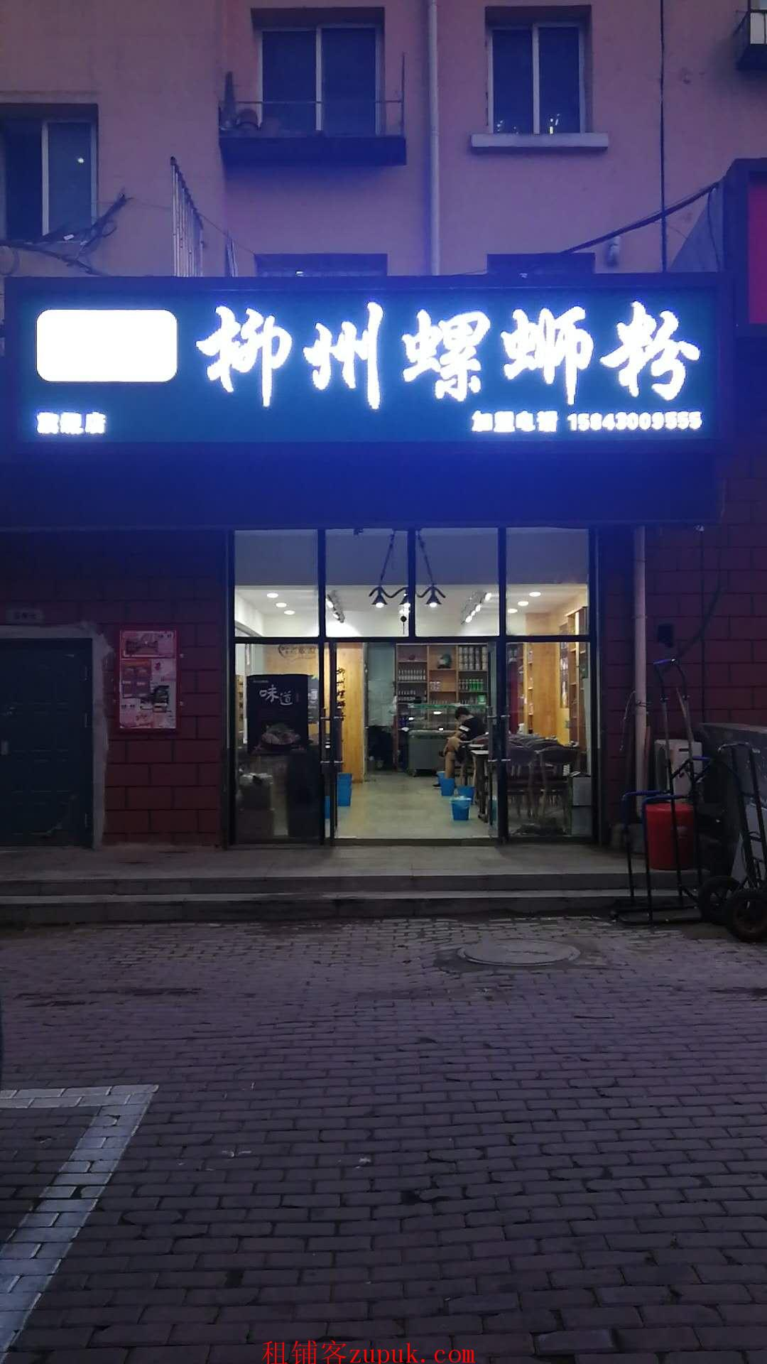 新天地附近柳州螺蛳粉店生意转让,有固定客源,投资小收益大
