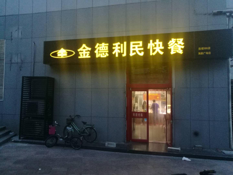 出租营业中的洪家楼海蔚广场200平米二层门面房(无转让费、直接联系房主)