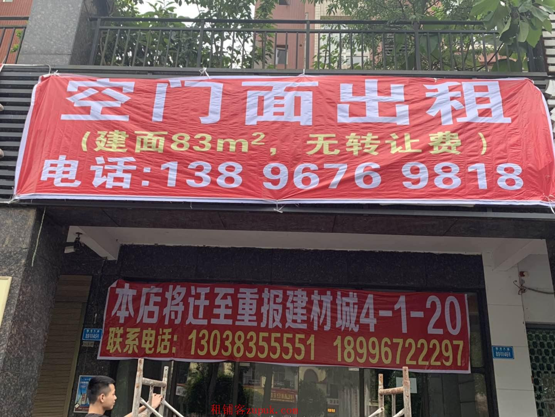涪陵新区繁华地段旺铺出租(无转让费)