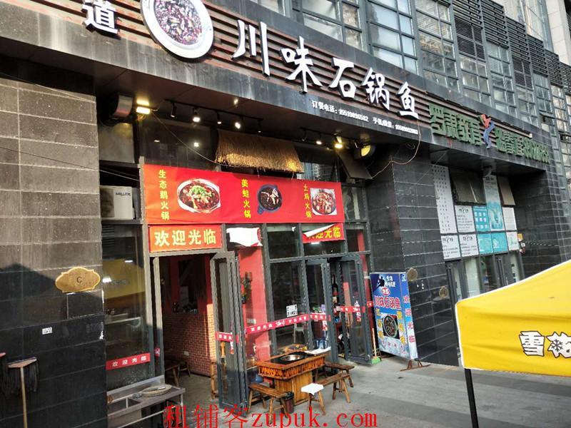 云岩区渔安新城火锅店盈利生意转让
