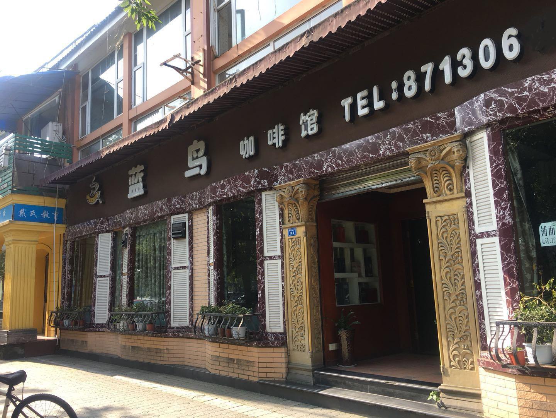 黄金旺铺都江堰蓝鸟咖啡馆