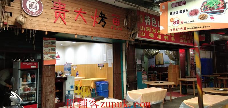贵大旁老朝阳村盈利烤鱼店转让