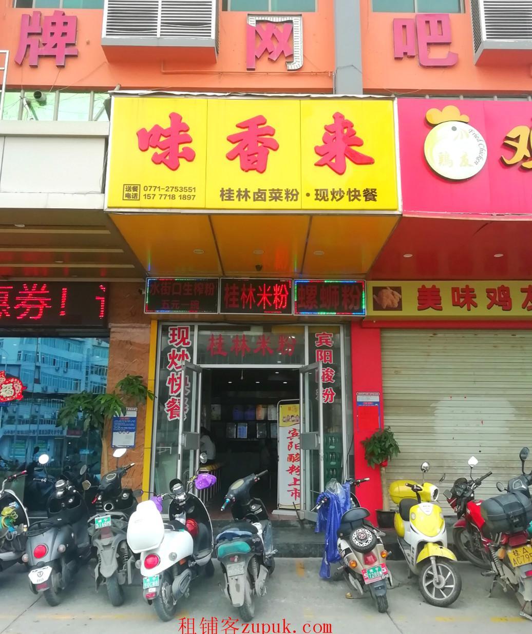 7年老店,邕武路77平餐饮店转让