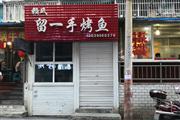 陕西路虎门巷留一手烤鱼