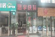 未来方舟H3组团快餐店转让