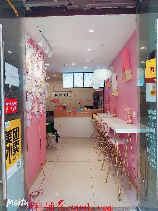 花果园中央商务区永辉超市门口奶茶店转让
