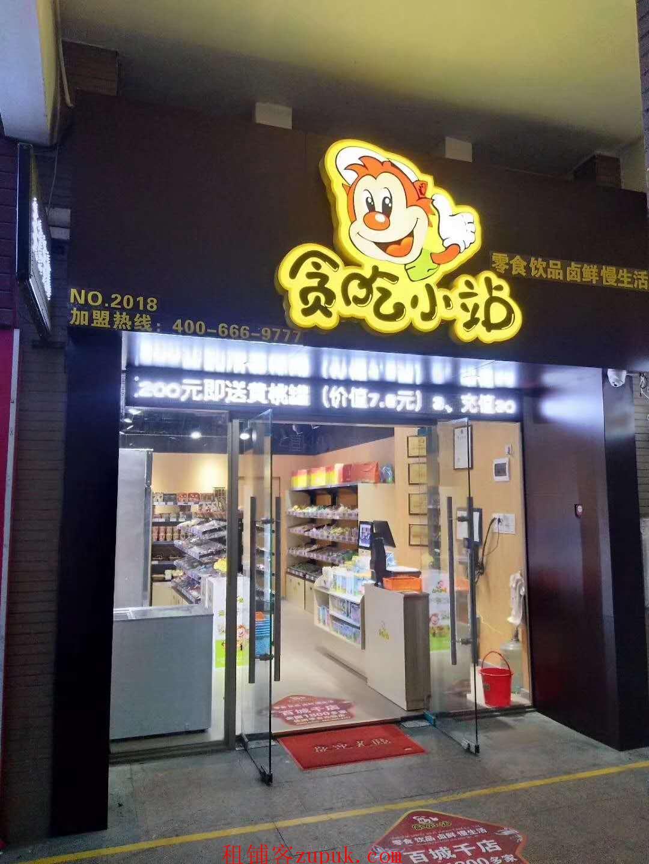 全国连锁品牌食品店转让
