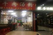 云海牛肉汤粉店