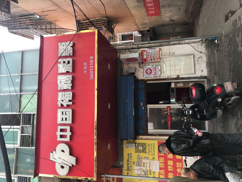 中国福利彩票店铺转让