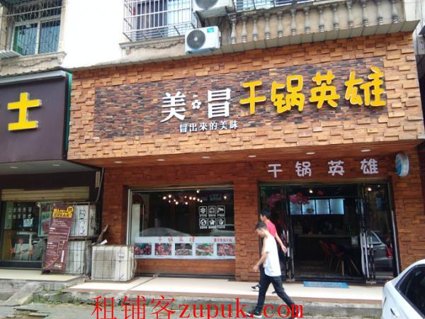 纸坊兴新街150平米酒楼餐饮转让
