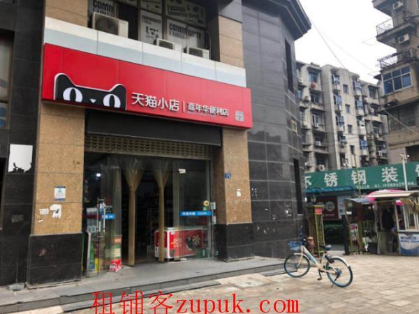 中南二路临街日营业额6000品牌超市便利店转让