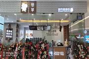 宝隆国际购物广场奶茶店整体急转