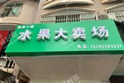 中南财经政法大学临街百货超市生活服务店转让