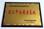 武汉东西湖区厂房,源香食品产业园配套厂房优惠招租
