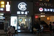 花果园兰花广场网红鲸饮屋奶茶店生意转让