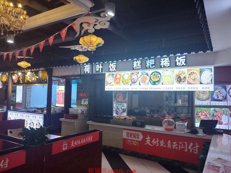 时光贵州四季美食城内档口转让
