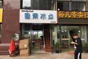 花果园1期临街奶茶店旺铺低价转让