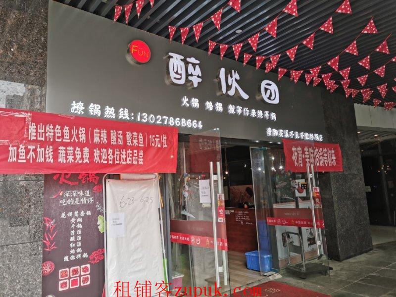 花溪贵大学府里商业步行街火锅店生意转让