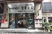 观山湖区新世界步行街蛋糕烘焙店盈利生意转让