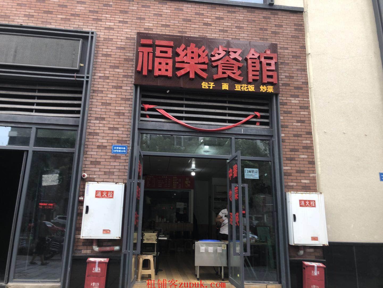 SDS)大学城 小区门口第1家门面 福乐餐馆急转