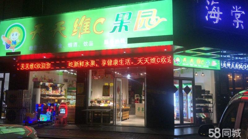 临街拐角水果店低价转让