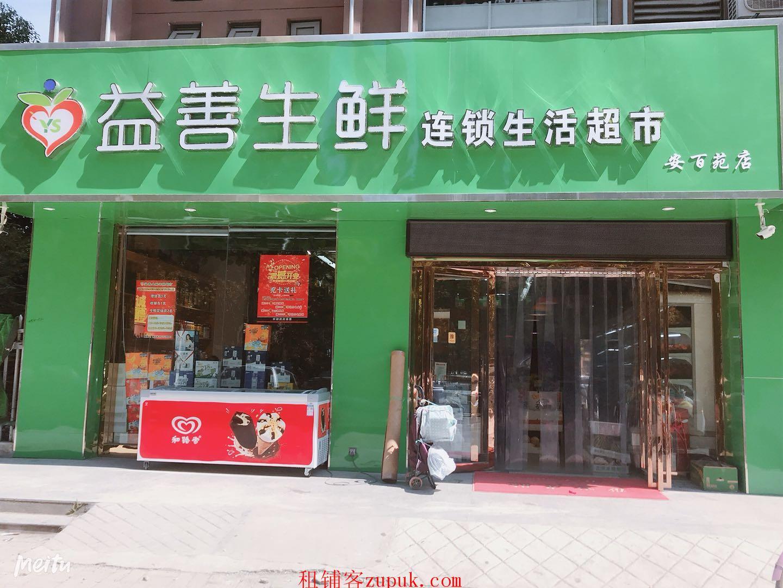 包河区北京路安百苑A区旺铺生鲜超市生意转让