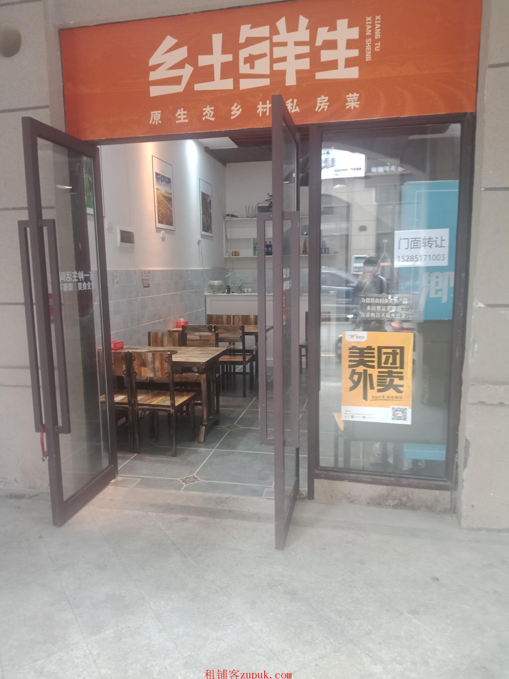 观山湖区世纪城中铁逸都诺贝尔国际幼儿园旁边 餐饮店转让