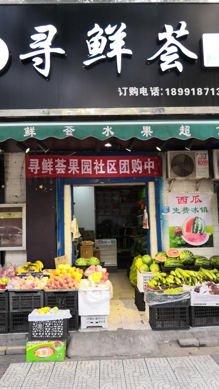水果超市店