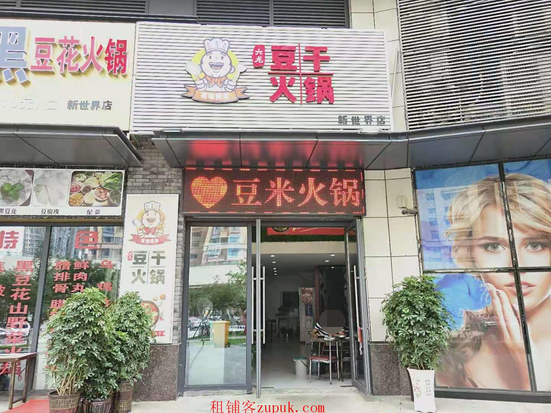 观山湖新世界步行街豆干火锅店生意转让