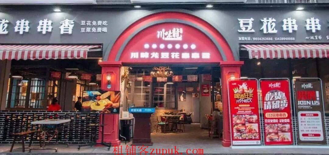 温江城区商业街旺铺转租