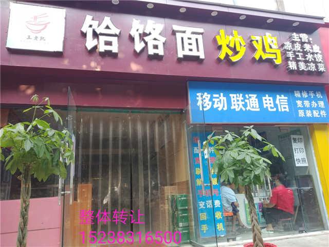 急转航海路祥云路航海广场附近精装餐饮旺铺