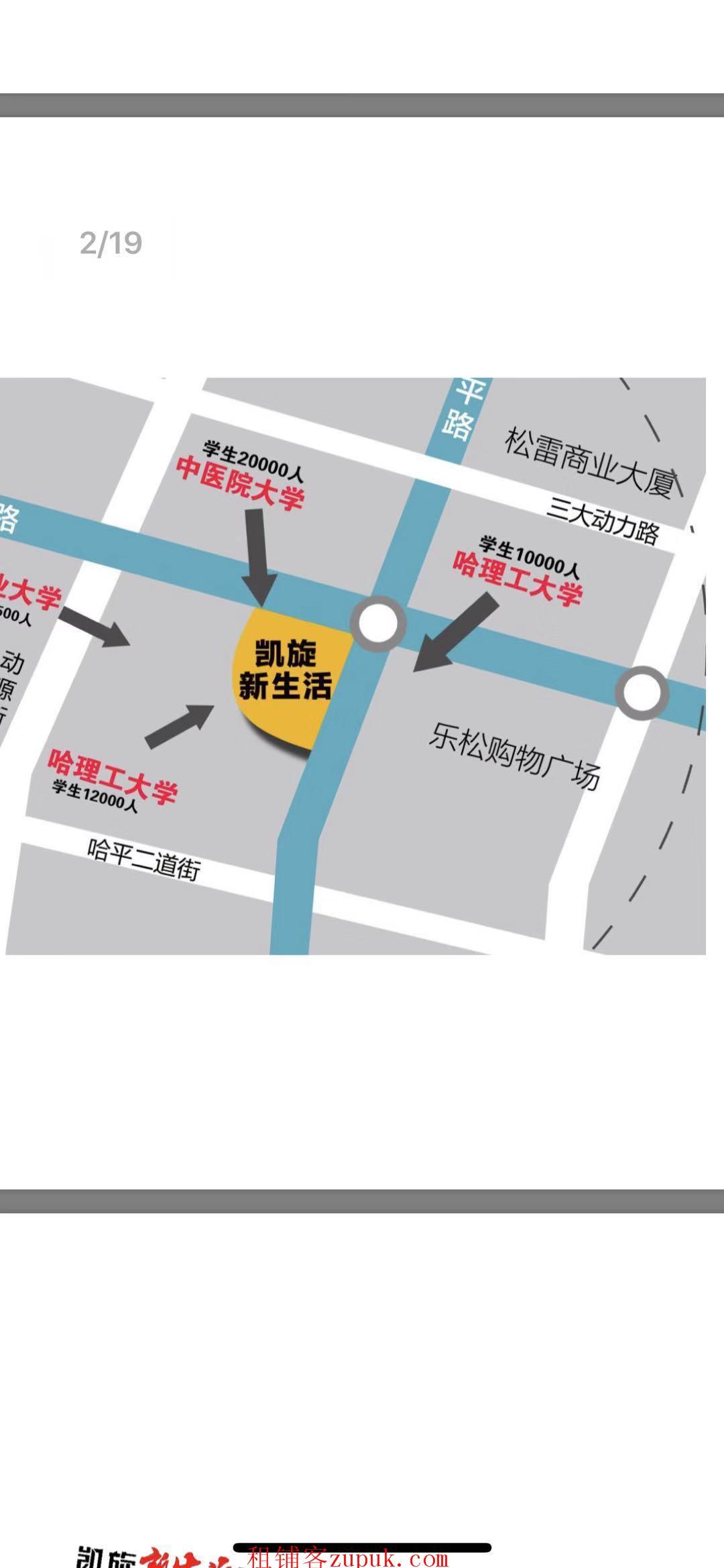 凯旋新生活购物广场,旺铺招商,三万元起自己当老板