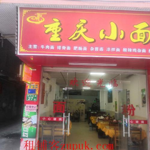 番禺区旧村东路临街小吃店转让