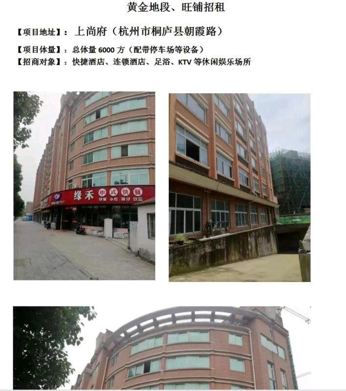 杭州桐庐黄金地段招租