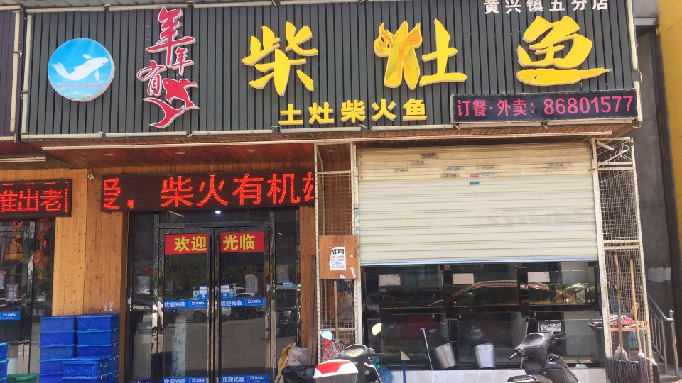黄兴镇饭店转让