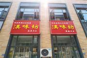 商业街180平盈利中餐馆转让