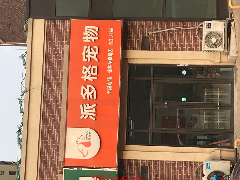 栖霞金地湖城艺境临街精装商铺出租