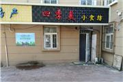 哈尔滨路小吃店