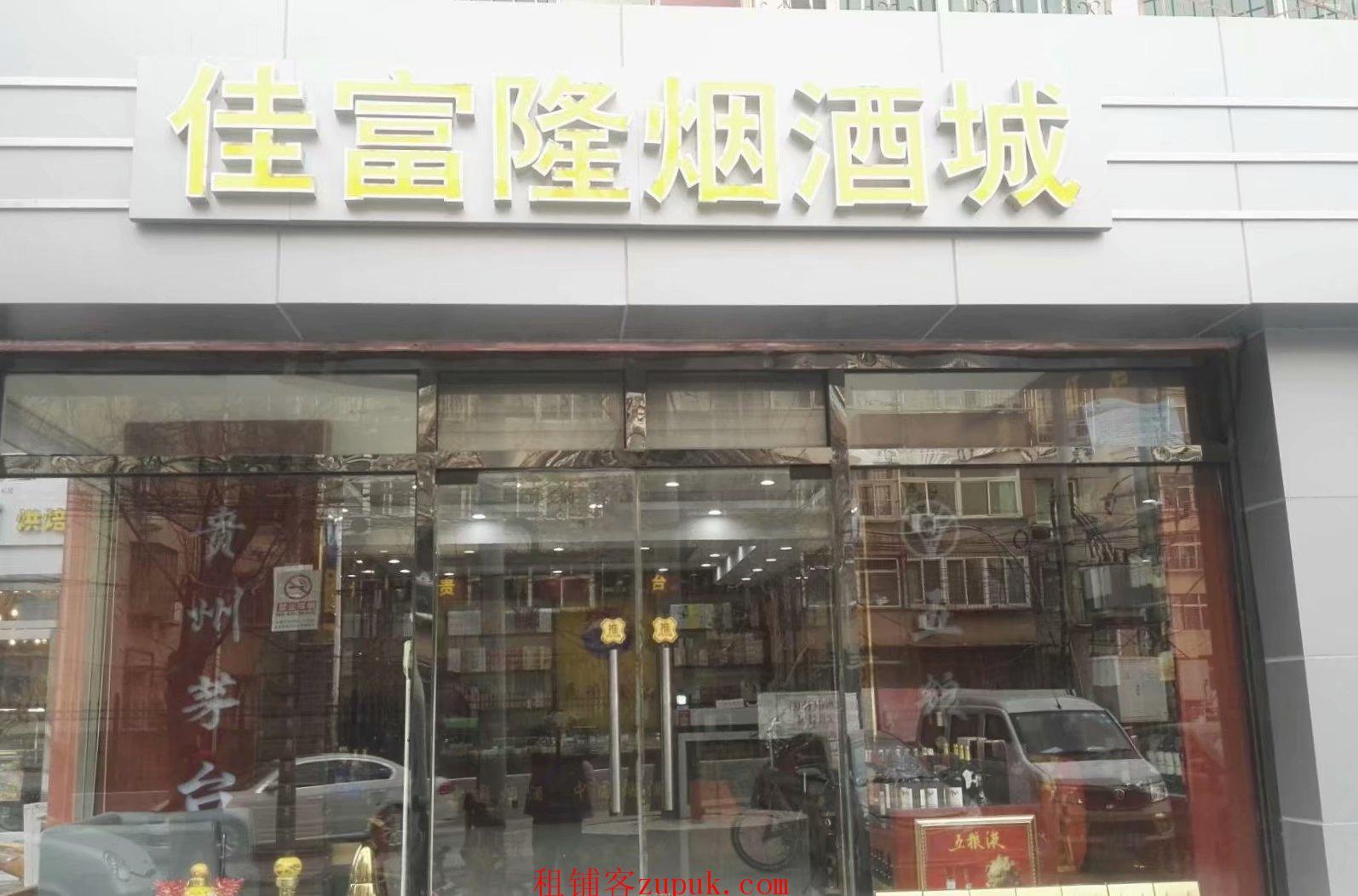 通州九棵树云景中街86㎡烟酒茶叶店转让,公司照可过户