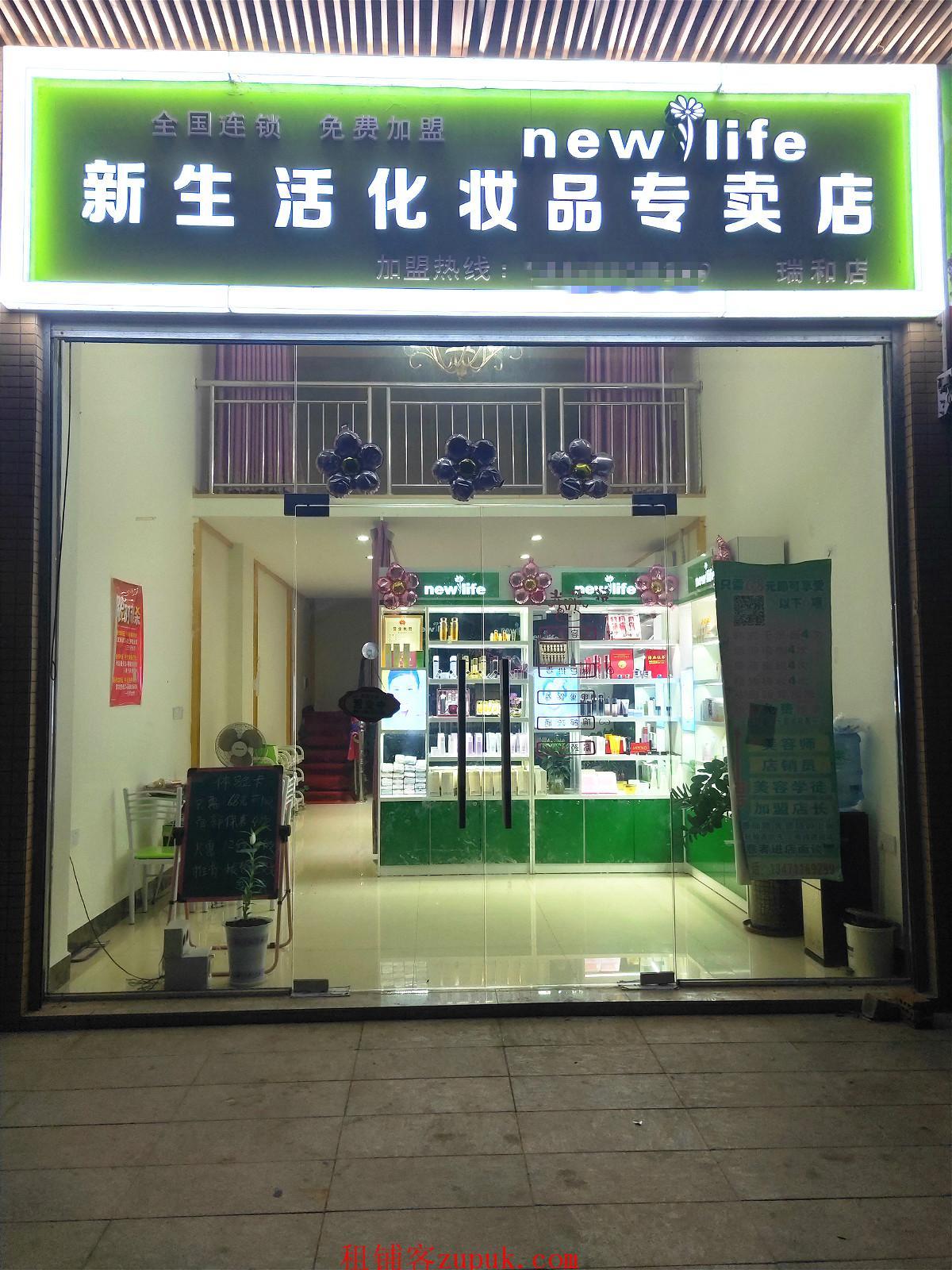 良庆区瑞和家园旁50平化妆品店转让