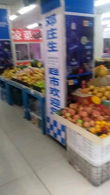 邓庄生鲜超市急转