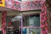清秀区双拥路饺子面餐厅旺铺转让