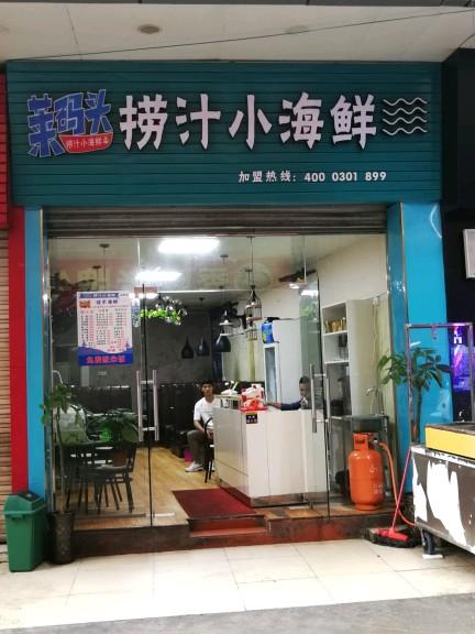 秀隆商业街大康惠美食街a6号商铺