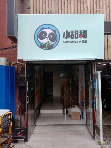 (出租) 出租中山人民路商业街店铺