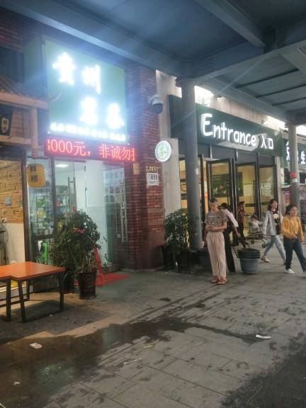 花果园M区永辉超市入口处