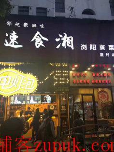 浦东商城路餐饮店铺 独立店铺出租 业态不限 执照齐全