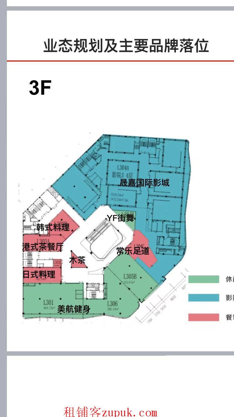 中海国际中心右岸环宇坊3楼餐饮位置招租